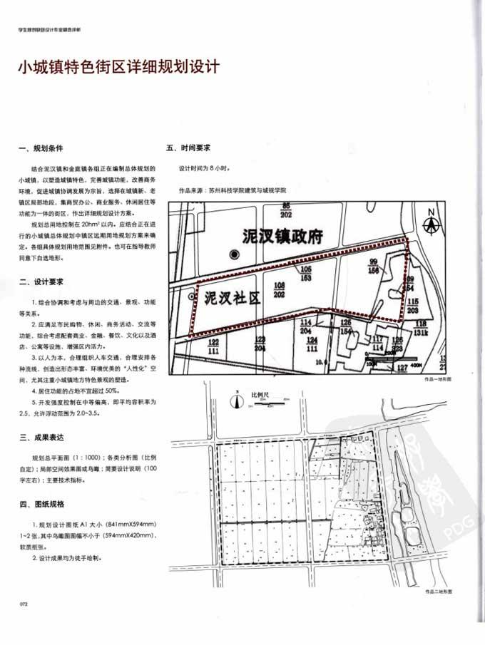 小城镇特色街区规划设计