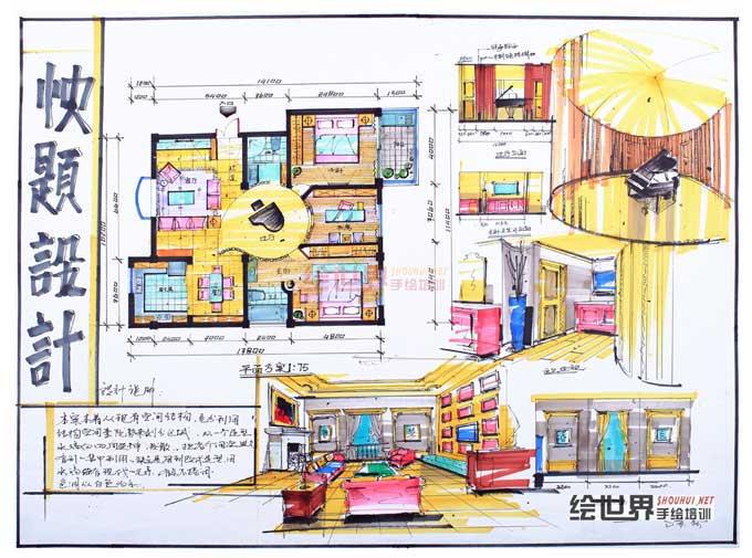 室内设计快题设计鉴赏