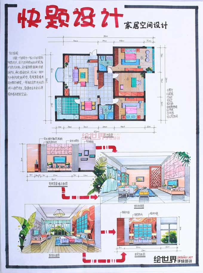 室内设计快题设计鉴赏-室内设计快题-银火网-室内