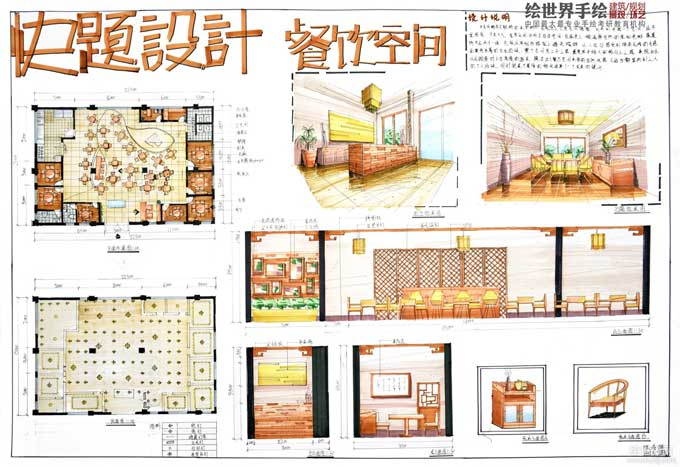室内设计手绘快题设计-其他设计-建筑设计公司_规划—