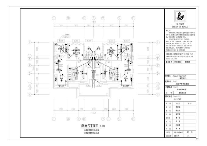 四川安岳县李勇飞民宿电气施工图设计