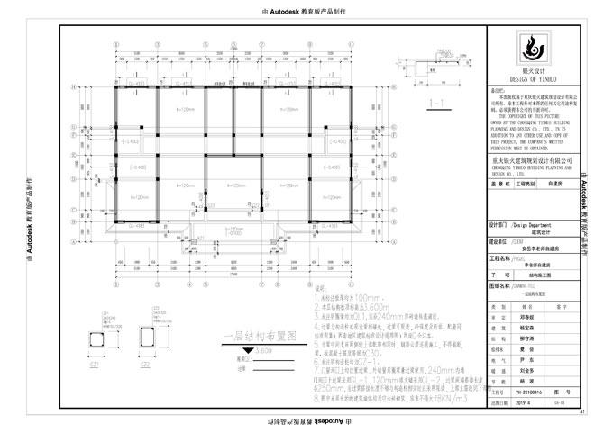 四川安岳县李勇飞民宿建筑施工图设计